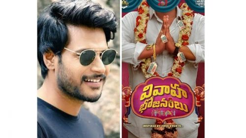 Sundeep Kishan turns Producer with Vivaha Bojanambu