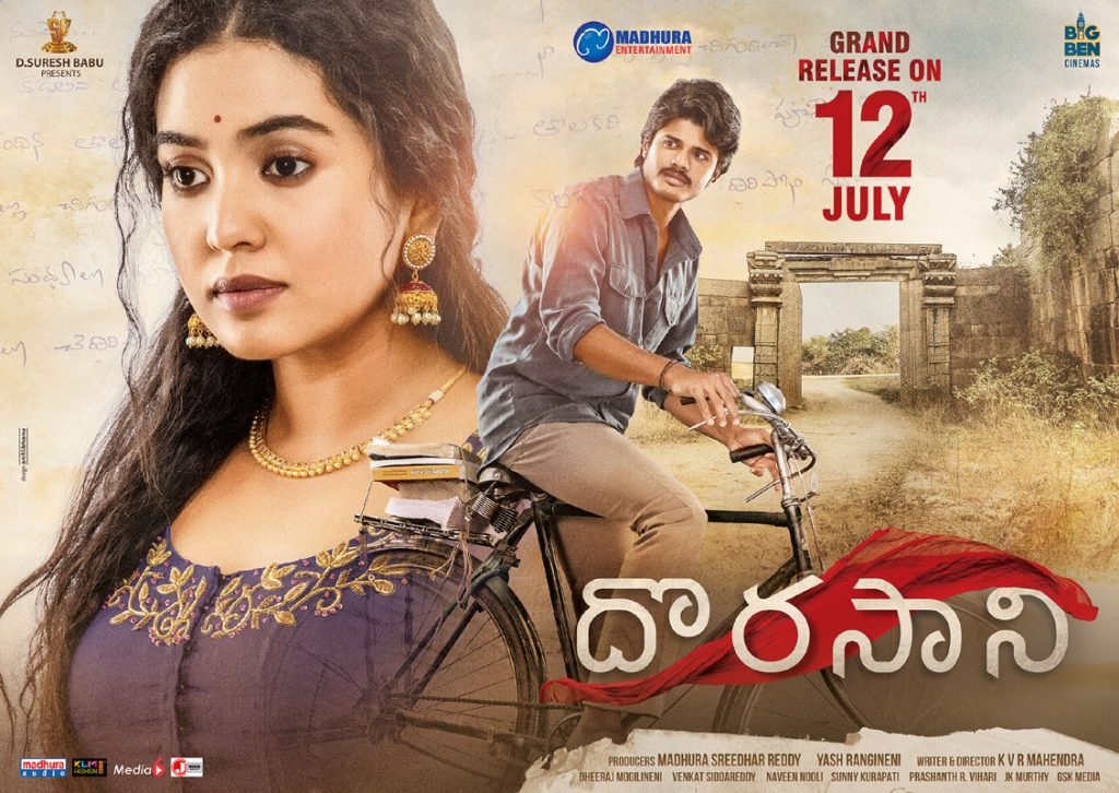 Dorasani Movie Review