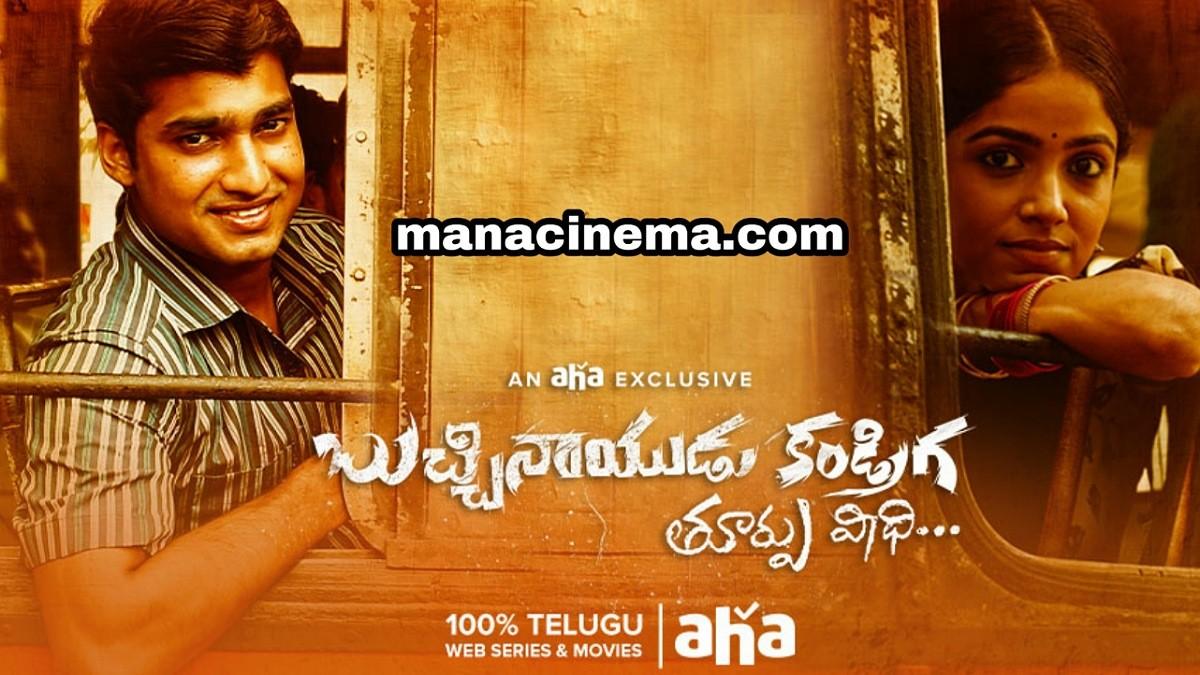 Buchinaidu Kandriga Thurpu Veedhi Movie Review