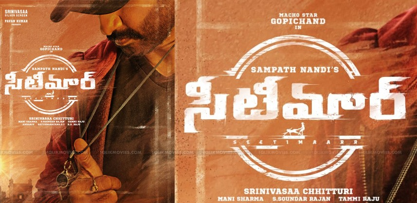 Gopichand's Seetimaar joins Sankranthi race?