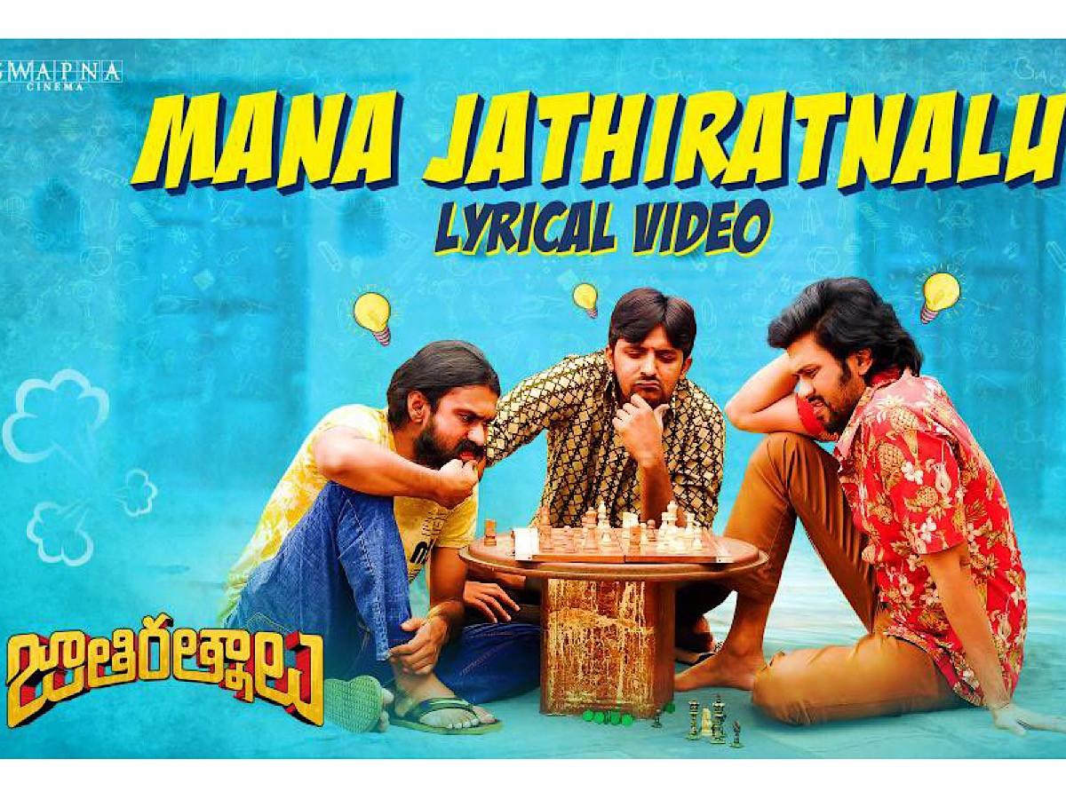 Mana Jathi Ratnalu Title Song Lyrical