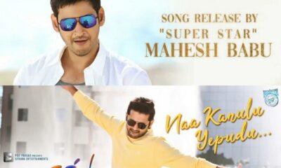 MaheshBabu For Nithiin's RangDe
