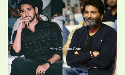 Mahesh Babu And Trivikram