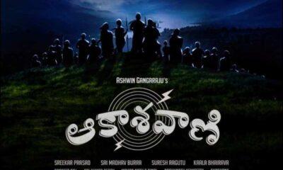 Aakashavani direct digital release