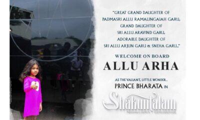 Allu Arha Tollywood Debut