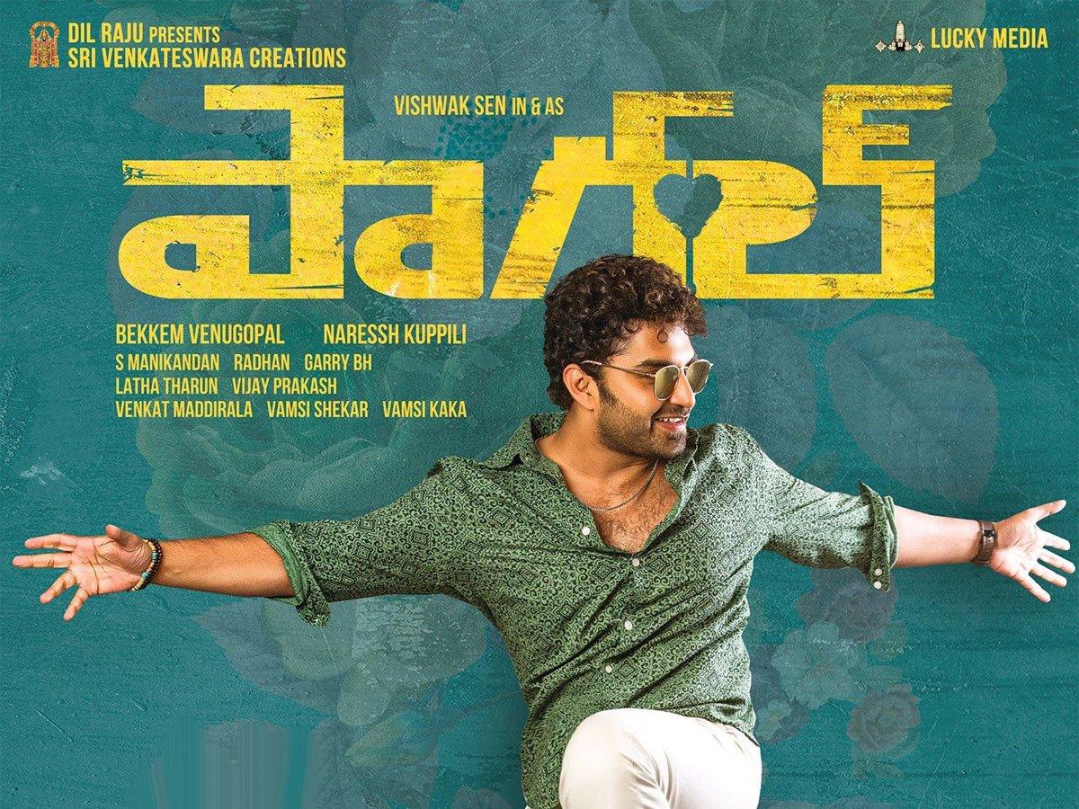 Paagal Telugu Movie Review